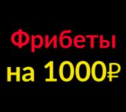 [Неактуален] Фрибеты за регистрацию в БетБум | Фрибет без депозита от BetBoom