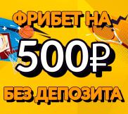Фрибет без депозита в Олимп Бет | Фрибет за регистрацию от БК Olimp