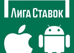 БК Лига Ставок на Android и iOS | Скачать мобильные приложения Liga Stavok